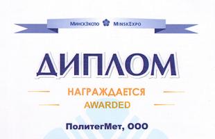 Мы приняли участие в выставке ЛИТМАШЭКСПО в 8-11 апреля 2014 в Минске