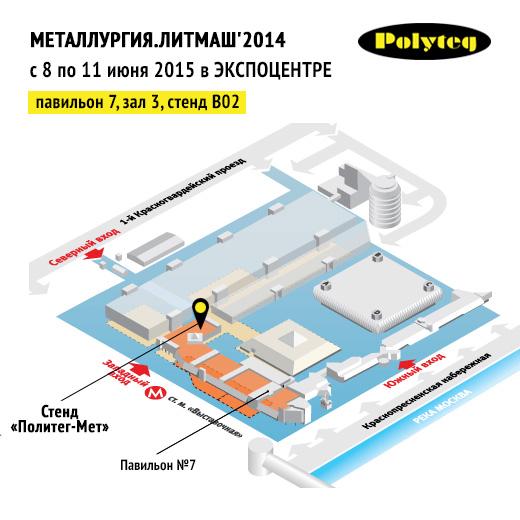 стенд нашей компании на выставке МЕТАЛЛУРГИЯ.ЛИТМАШ'2015